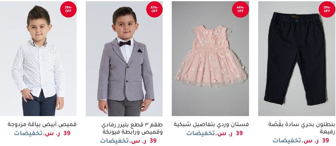 عروض رد تاغ 2020 اون لاين ملابس اطفال